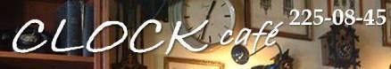 Clockcafe